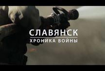 Видео / Что я посмотрел