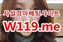 인터넷경정사이트 ☞ T119.me ☜  경정결과 / 인터넷경정사이트 ☞ T119.me ☜ 서울레이스 인터넷경정사이트 ☞ T119.me ☜ 온라인경마사이트™㏂인터넷경마사이트™㏂사설경마사이트™㏂경마사이트™㏂경마예상™㏂검빛닷컴™㏂서울경마™㏂일요경마™㏂토요경마™㏂부산경마™㏂제주경마™㏂일본경마사이트™㏂코리아레이스™㏂경마예상지™㏂에이스경마예상지   사설인터넷경마™㏂온라인경마™㏂코리아레이스™㏂서울레이스™㏂과천경마장™㏂온라인경정사이트™㏂온라인경륜사이트™㏂인터넷경륜사이트™㏂사설경륜사이트™㏂사설경정사이트™㏂마권판매사이트™㏂인터넷배팅™㏂인터넷경마게임   온라인경륜™㏂온라인경정™㏂온라인카지노™㏂온라인바카라™㏂온라인신천지™㏂사설베팅사이트™㏂인터넷경마게임™㏂경마인터넷배팅™㏂3d온라인경마게임™㏂경마사이트판매™㏂인터넷경마예상지™㏂검빛경마™㏂경마사이트제작