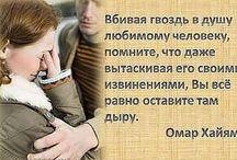 Мудрости!