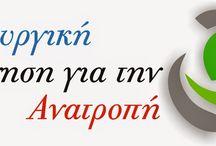 http://dimiourgikianatropi.blogspot.gr/
