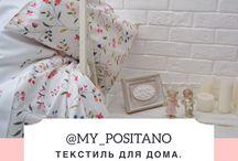 Текстиль •Positano•