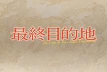 The City of Your Final Destination / http://www.u-picc.com/saishu/