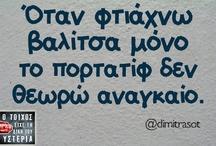 Greek / Greek quotes