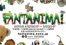 ファンタニマ / ファンタニマ 2015 丸善丸の内本店ギャラリー