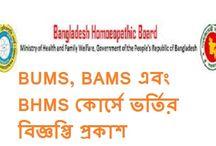 BUMS, BAMS এবং BHMS কোর্সে ভর্তির বিজ্ঞপ্তি প্রকাশ: