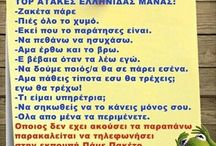 ΑΣΤΕΙΑ ΜΑΜΑΔΕΣ