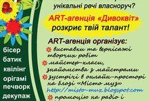 """ART-Агенція """"Дивоквіт"""" / ART-агенція «Дивоквіт» - це епіцентр творчого і громадського життя, метою діяльності якого є розвиток, збереження та популяризація української культури, формування середовища для творчої реалізації підростаючого покоління, налагодження діалогу минулого з сьогоденням, поєднання традицій минулого і сучасного мистецтва."""