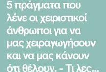 Ψυχολογία, σχέσεις κ.α.