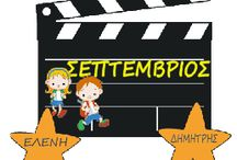 Birthday bulletin boards and crafts / Πίνακες γενεθλίων για την σχολική τάξη και διάφορες ιδέες για κατασκευές!