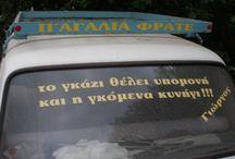 ΑΣΤΕΙΑ / ΑΤΑΚΕΣ ΔΙΑΦΟΡΕΣ