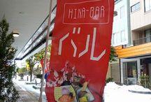 We Love Nakamachi(ういらぶなかまち) / 酒田市中町界隈をもっと知ってよりダイスキになれる(かもしれない)情報を発信!