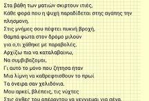 poetry Elya Verykiou