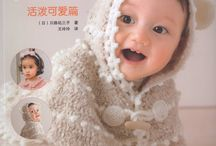 Crochet baby ebook