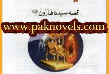 Free online Urdu books and novels / You can download all types of books and novels from my site.