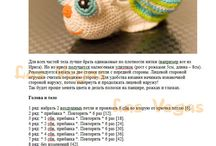 Crochet toys -master classes and descriptions. Вязаные игрушки-мастер-классы,описания. / Описания небольших вязаных крючком игрушек-амигуруми,найденные в интернете. Часть из них обязательно свяжу!
