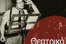 Θεατρικό Ραδιόφωνο / «ΤΟ ΘΕΑΤΡΟΦΩΝΟ»   Θεατρικές παραστάσεις στο Ραδιόφωνο, για εκκολαπτόμενους ηθοποιούς του Νοτίου www.notiosradio.gr 