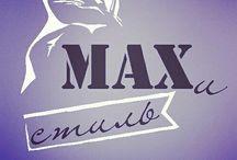 Maxiстиль
