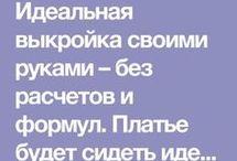 ВЫКРОЙКА