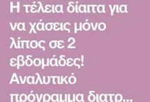 ΔΙΑΙΤΕΣ