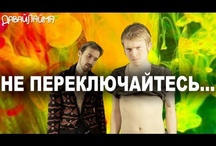 # НЕ ПЕРЕКЛЮЧАЙТЕСЬ / Надоела реклама?
