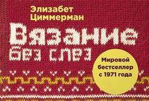 вязание - книги