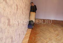Циклевка / О ремонте деревянного пола