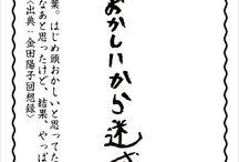 澤井みくじ / 澤井大明神の大御心