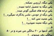 persain quotes