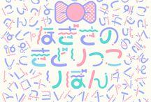 フォント、ロゴ
