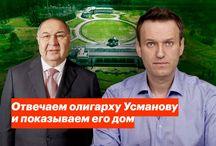 Очередное разоблачение власть имущих, Навальным!