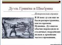 """А.С.Пушкин """"Капитанская дочка""""."""
