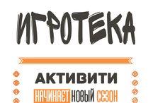 Афиши / Рекламные и информационные плакаты.