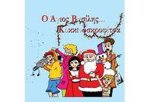 Ο Άγιος Βασίλης...Κοκκινοσκουφίτσα / Είναι ποτέ δυνατόν να μπερδέψουν τον Άγιο Βασίλη με την Κοκκινοσκουφίτσα; Κι όμως είναι! Κι αυτό γιατί ο Άγιος Βασίλης αποφάσισε να πάει να ζήσει για λίγο  σ' ένα μέρος ήσυχο, μακριά απ όλες τις δουλειές που έχει αναλάβει και τη φασαρία που τόσο τον κουράζει, ενώ, απ την άλλη, η Κοκκινοσκουφίτσα το' σκασε απ το σπίτι της για να γνωρίσει τη ζωή στην πόλη, επειδή λέει βαρέθηκε να κάνει όλο τα ίδια και τα ίδια στο μονότονο δάσος…