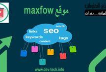 55 اداة سيو seo لمراقبة و تحسين موقعك من موقع maxfow