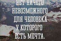 Верь в себя)