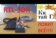 SDR приёмник
