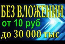 Как заработать 1к рублей в день