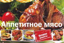 Аппетитное мясо
