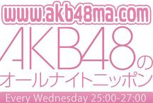 Theater, 2017, AKB48, AKB48のオールナイトニッポン, Radio, 西潟茉莉奈