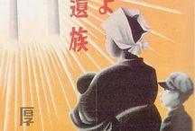 戦時下 ポスター