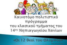 θεματική ενότητα: θεοί του Ολύμπου/Ελλάδα