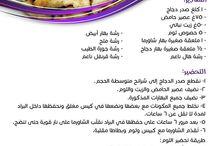 اطباق عربية