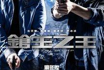 2015/Films / by 移民 高