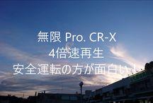 2018  無限Pro. CR-X 33年目の活動記録! / 33年目でも営業車として活躍中です♪