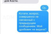 ПеРеПиСкИ