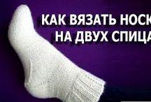 Носки и тд