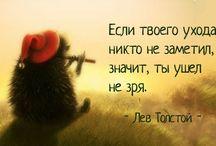 ЛЕП Толстой