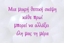 ΘΕΤΙΚΈΣ ΣΚΕΨΕΙΣ