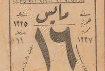 Osmanlı Türkçesi / Osmanlıca / Osmanlı Türkçesi başka bir değildir, Türkiye Türkçesinin atasıdır.