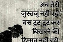 Hindi Sad
